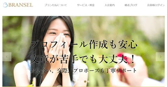 横浜の結婚相談所ブランセル
