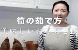 筍の茹で方と選び方