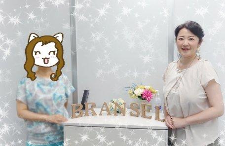 ブランセル成婚