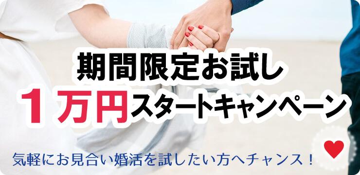 結婚相談所ブランセル1万円お試しキャンペーン