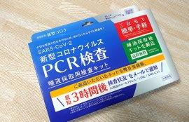 コロナPCR検査キット自宅用