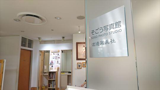横浜そごう写真館