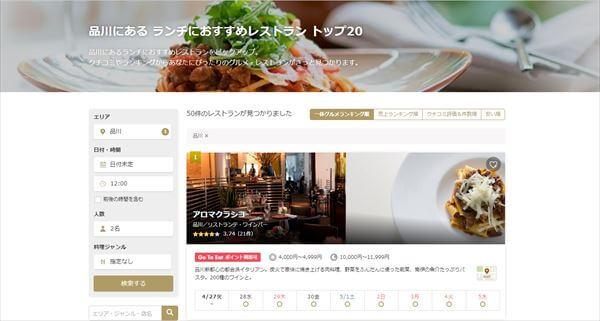 品川ランチレストラン