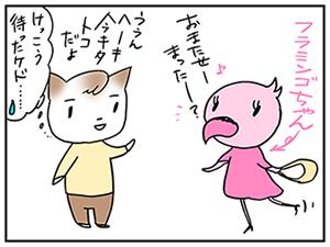 ふらふらフラミンゴ女子漫画