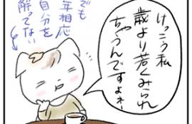 アラフォー婚活漫画