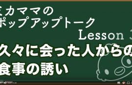 ポップアップトークレッスン3