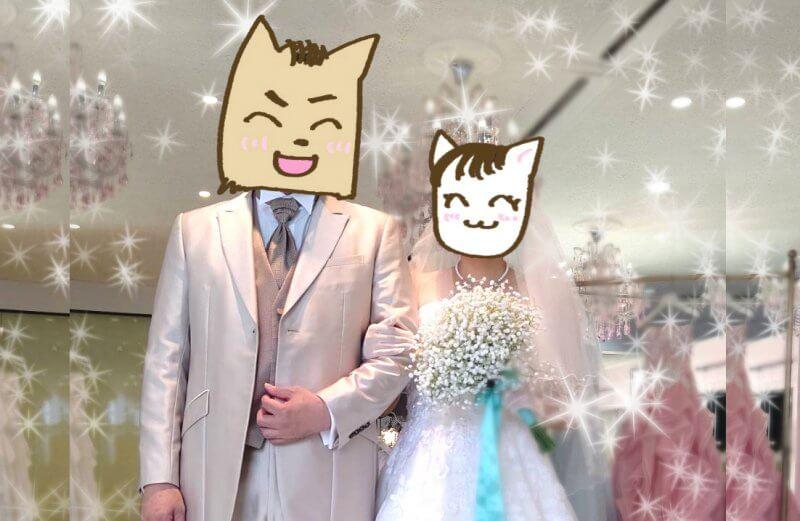 ブランセルご成婚