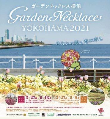 2021横浜ガーデンネックレス